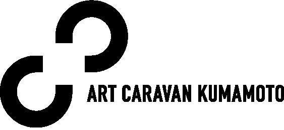 「アートキャラバンくまもと」のロゴマーク
