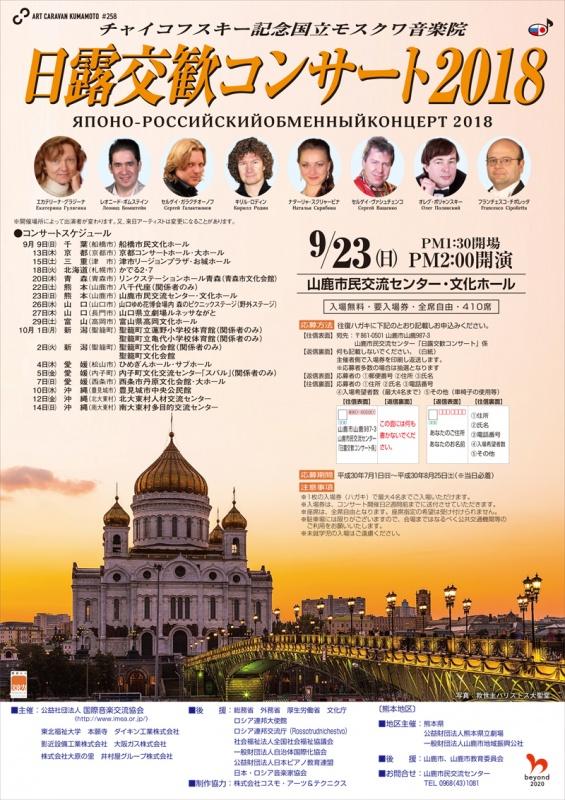 日露交歓コンサート2018チラシ