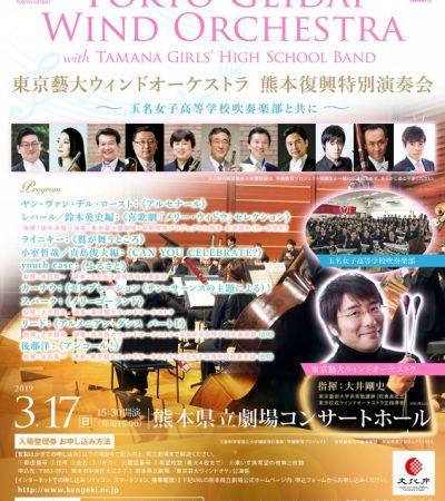 東京藝大ウィンドオーケストラ熊本復興特別演奏会